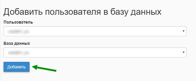 добавляем пользователя в базу