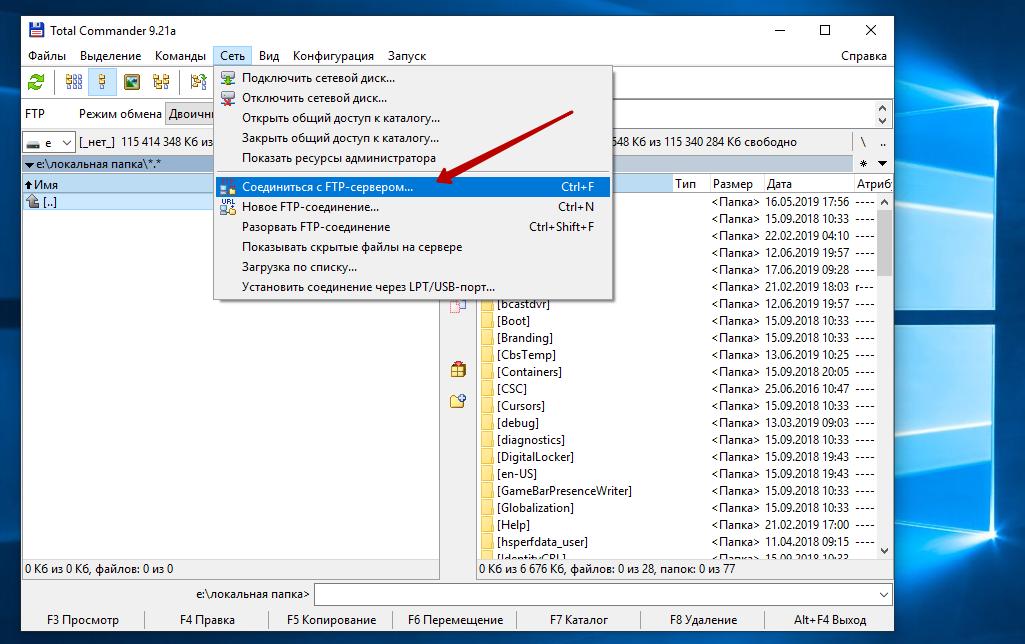 Как узнать пароли ftp серверов в Total Commander