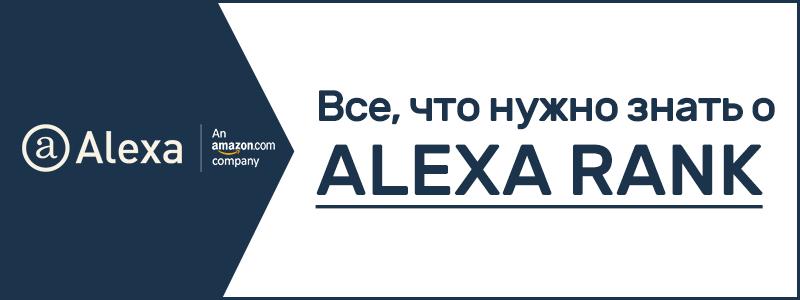 Зачем нужен Alexa Rank?
