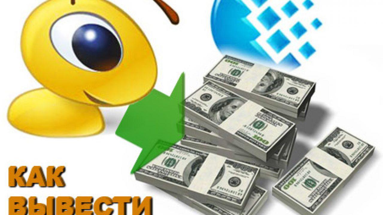 Вывод WebMoney - как не стать жертвой мошенников?