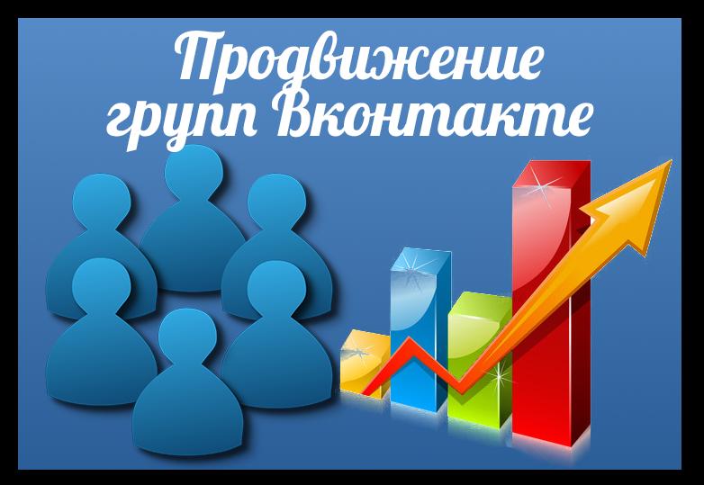 Продвижение ВКонтакте групп и пабликов.